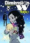 ディメンションW 第10巻