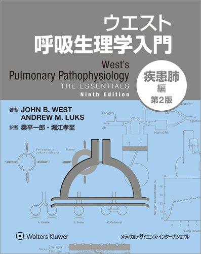 ウエスト呼吸生理学入門:疾患肺編 第2版