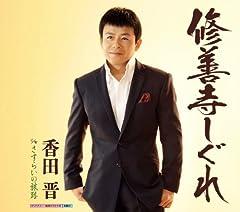 香田晋「さすらいの旅路」のCDジャケット