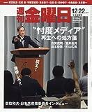 刊金曜日 2017年12/22・2018年1/5合併号 [雑誌]