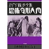 江戸川乱歩全集 恐怖奇形人間 (日本カルト映画全集)