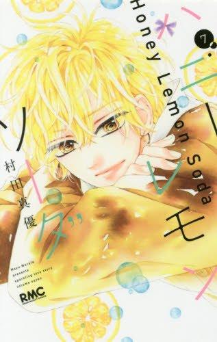 ハニーレモンソーダ 7 (りぼんマスコットコミックス)