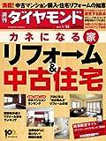 週刊 ダイヤモンド 2014年 1/25号 [雑誌]