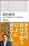 「隠れ疲労 休んでも取れないグッタリ感の正体 (朝日新書)」販売ページヘ