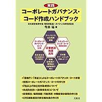 実践コーポレートガバナンス・コード作成ハンドブック
