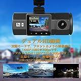 前後カメラ 1080P ドライブレコーダー VANTRUE N2 2カメラ デュアルレンズ フルHD HDR ドラレコ 1.5インチLCD 広視野角 ダブルカメラ搭載(車内+車外) 同時録画 G-センサー 駐車監視機能 夜視機能搭載 12V/24V車に対応