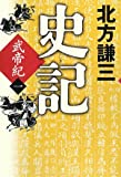 史記武帝紀 1 (1)