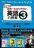 世界一わかりやすい英語の授業3 [DVD]