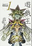 遊戯王 1 (集英社文庫(コミック版))