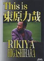 This is 東原力哉 [DVD]