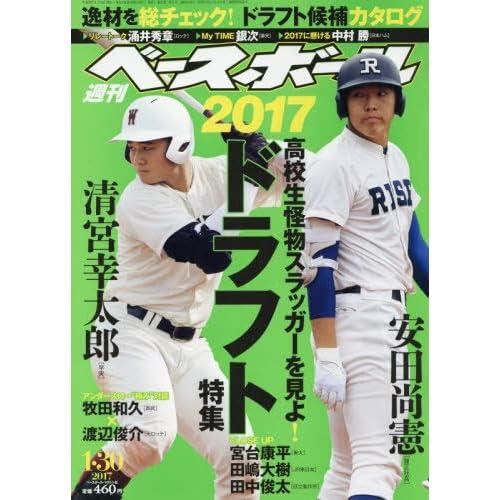 週刊ベースボール 2017年 1/30 号 [雑誌]