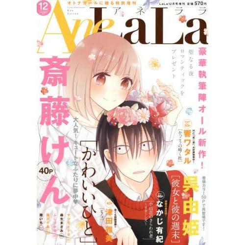Ane LaLa 2015年 12 月号 [雑誌]: La・La(ララ) 増刊