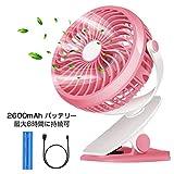 【2017年最新バージョン】クリップ扇風機 小型 卓上 静音 USB充電式 ファン 無段階風量調節 360度角度調整 4枚羽根 寝室/車/オフィス適用, ピンク … (ピンク)
