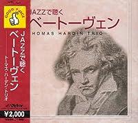 JAZZで聴く ベートーヴェン
