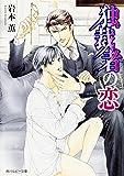 独裁者の恋 恋シリーズ (角川ルビー文庫)