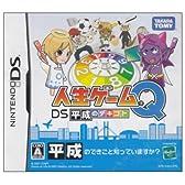 人生ゲームQ DS 平成のデキゴト