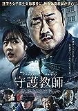 守護教師[DVD]