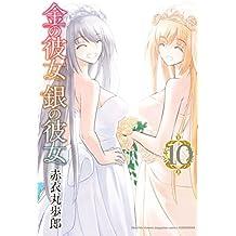 金の彼女 銀の彼女(10) (月刊少年マガジンコミックス)