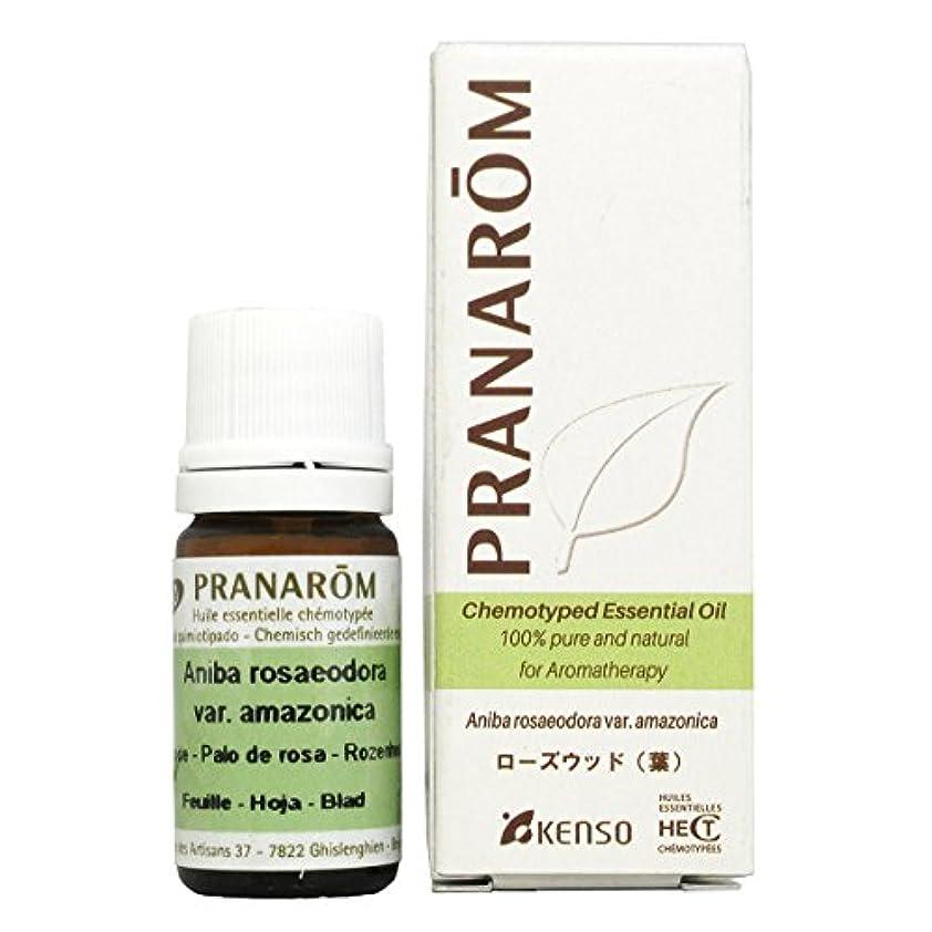 休日に倍率復活させるプラナロム ローズウッド (葉) 5ml (PRANAROM ケモタイプ精油)