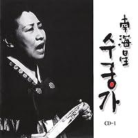 ナム・ヘソン /  『水宮歌-スグンガ」1集