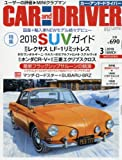 CAR and DRIVER(カー・アンド・ドライバー) 2018年 03 月号 [雑誌]