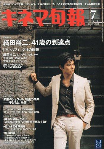 キネマ旬報 2009年 7/15号 [雑誌]...