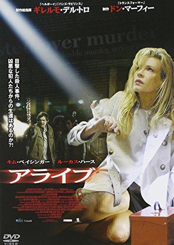 アライブ [DVD]