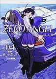 ゼロエンジェル 04―爽碧の堕天使 (ヤングキングコミックス)