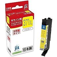 キヤノン インク Canon プリンターインク BCI-371XLY イエロー(大容量) 対応 ジット リサイクルインクカートリッジ【JIT-C371YXL】