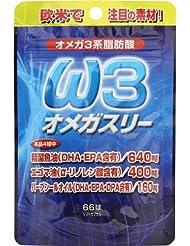 オメガ3系脂肪酸 ω3オメガスリー 66球
