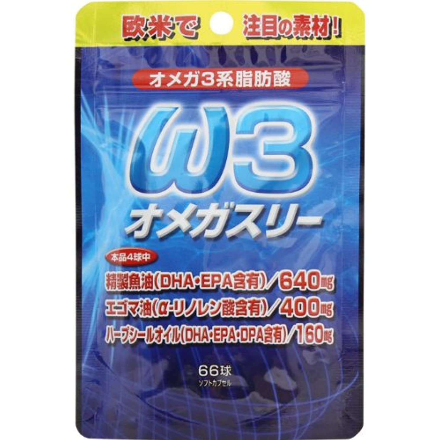 演じる安全性方言オメガ3系脂肪酸 ω3オメガスリー 66球