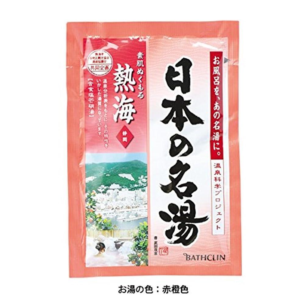 (内野)UCHINO スフ 日本の名湯(熱海 静岡)