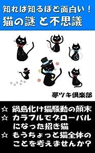 猫ファン倶楽部 4巻 表紙画像