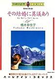 お嬢様ヒロインセット vol.1 (ハーレクインコミックス)