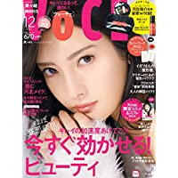 VOCE 2018年12月号【雑誌】