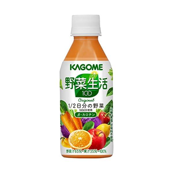 カゴメ 野菜生活100オリジナルの紹介画像15