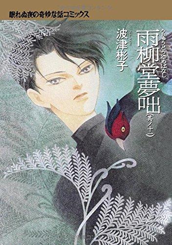 雨柳堂夢咄 其ノ十一 (眠れぬ夜の奇妙な話コミックス)の詳細を見る