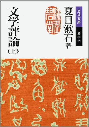 文学評論〈上〉 (岩波文庫)の詳細を見る