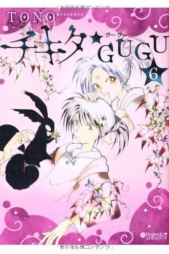 チキタ★GUGU 6  (Nemuki+コミックス)の詳細を見る