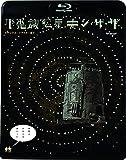 不思議惑星キン・ザ・ザ≪デジタル・リマスター版≫[Blu-ray/ブルーレイ]