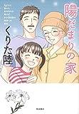 乳がんに襲われ余命宣告を受けた少女漫画家の家族への手記 陽だまりの家 / くりた 陸 のシリーズ情報を見る