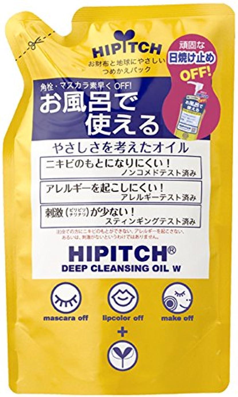 繊維傾向興奮するハイピッチ ディープクレンジングオイルW つめかえ用 170ml