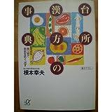 台所漢方の事典―身近な食べ物で病気を防ぐ、治す (講談社プラスアルファ文庫)