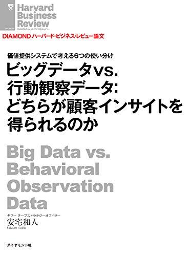 ビッグデータvs.行動観察データ:どちらが顧客インサイトを得られるのか DIAMOND ハーバード・ビジネス・レビュー論文の詳細を見る