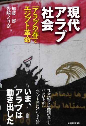 現代アラブ社会: アラブの春とエジプト革命