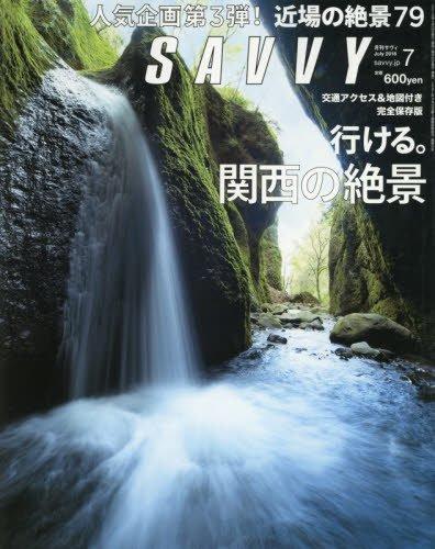 SAVVY(サヴィ) 2016年 07 月号 [雑誌]