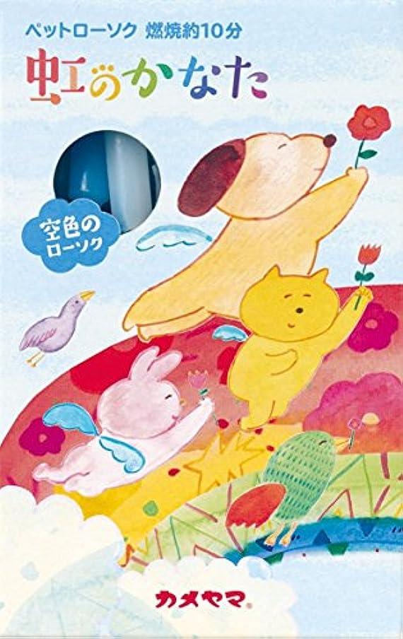 広告する無意識提案するペットローソク 虹のかなた 空色 約45g