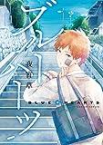 ブルーハーツ 1【フルカラー・電子書籍版限定特典付】 (comico)