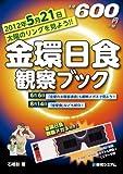 金環日食観察ブック