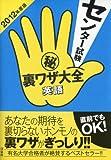 センター試験マル秘裏ワザ大全 英語 2012年度版